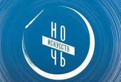Саратовские учреждения культуры участвуют в 'Ночи искусств'
