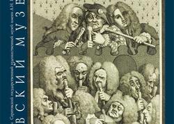 Радищевский музей покажет гравюры Рипенхаузена из коллекции Боголюбова