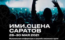 Саратовских музыкантов приглашают на 'ИМИ.Сцену'