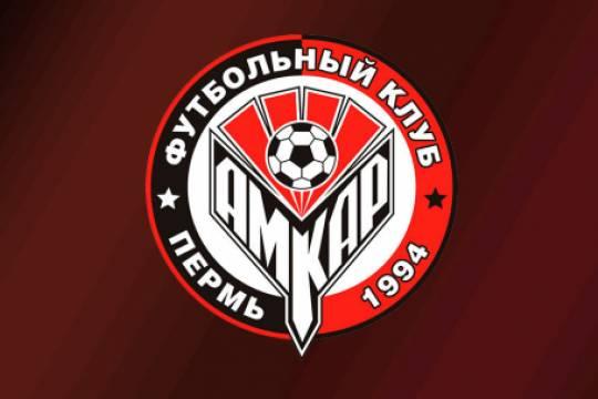 «Амкар» вновь заявляется в профессиональный футбол