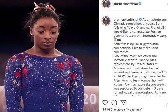 Плющенко сравнил себя с американской гимнасткой Байлз