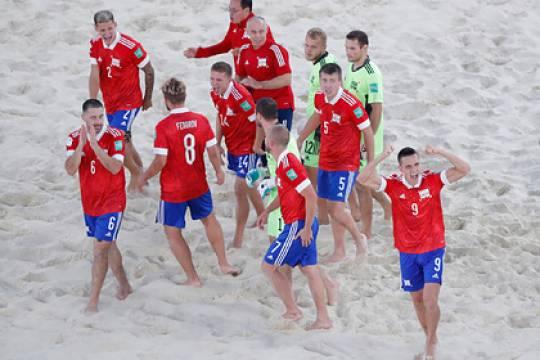 Сборная России по пляжному футболу в третий раз в истории выиграла чемпионат мира