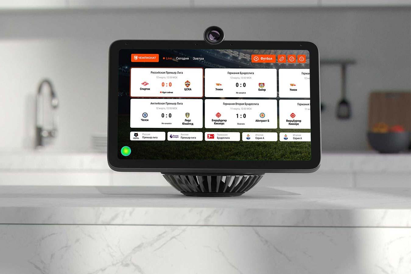 Приложение «Чемпионат. Моя команда» теперь доступно на устройствах SberBox и SberPortal