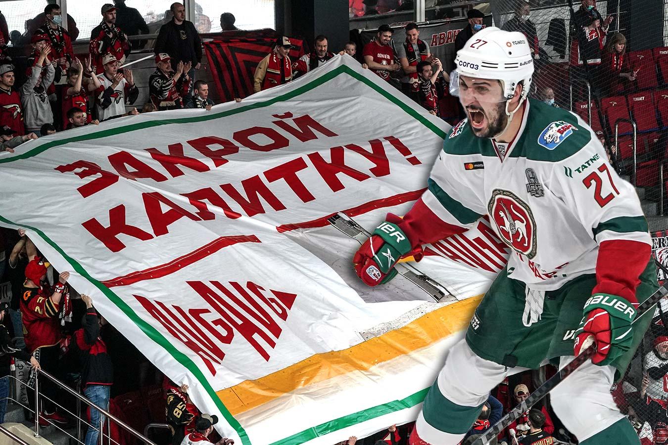 Болельщики просили закрыть калитку, именинник Петров принёс победу «Ак Барсу». Фото