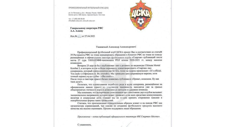 Жалоба ЦСКА на 'Спартак' будет рассмотрена в конце мая