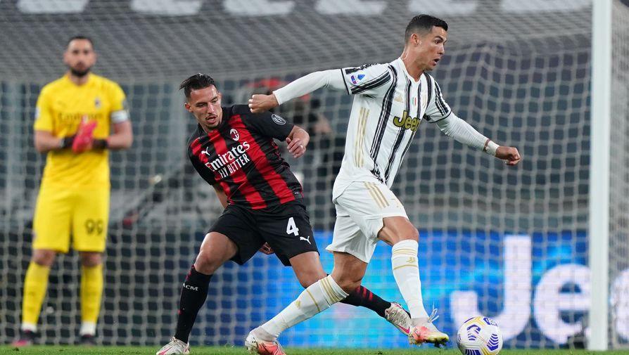 'Милан' одержал первую за 10 лет гостевую победу над 'Ювентусом'