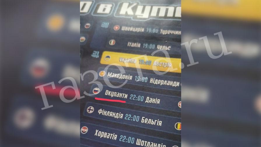 В киевском баре сборную России на афише обозначили словом 'Оккупанты'