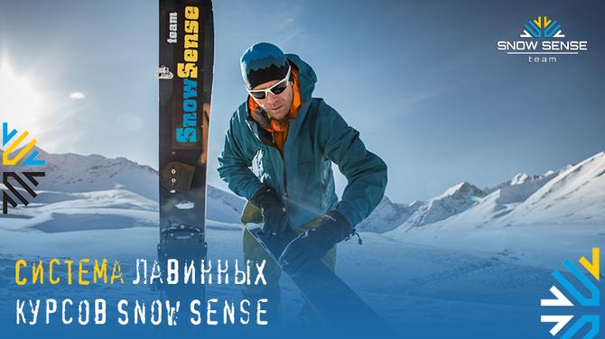Система лавинных курсов Snow Sense. Как устроены самые популярные лавинные курсы в России