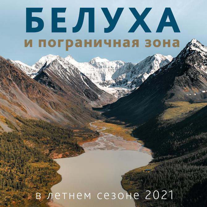 Восхождение на Белуху и пограничная зона — актуальная информация и вариант восхождения со стороны Казахстана