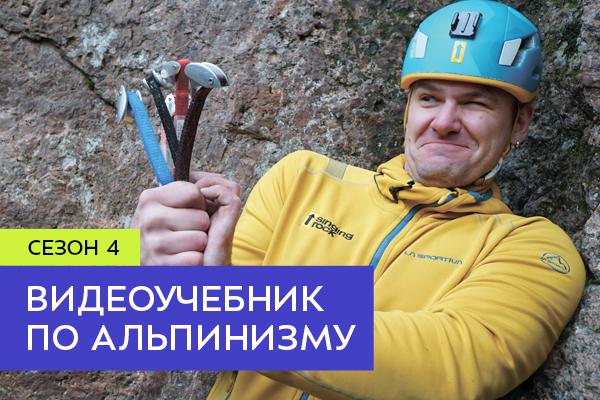 Видеоучебник по альпинизму. Новый сезон.