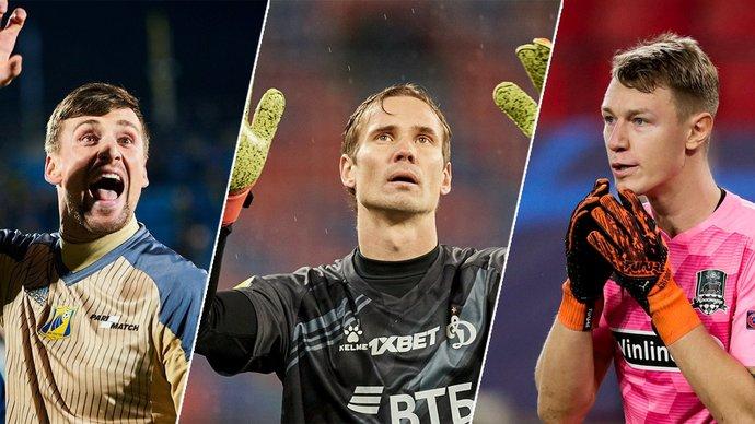 Песьяков, Сафонов или Шунин? Выбираем лучшего вратаря первой части чемпионата России