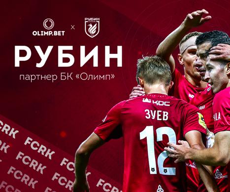БК Олимп – новый партнер «Рубина»