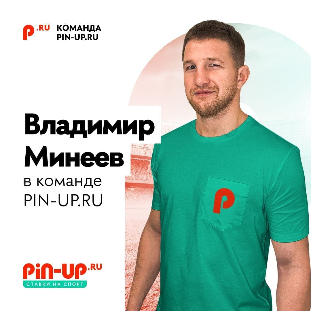 Владимир Минеев стал амбассадором PIN-UP.RU