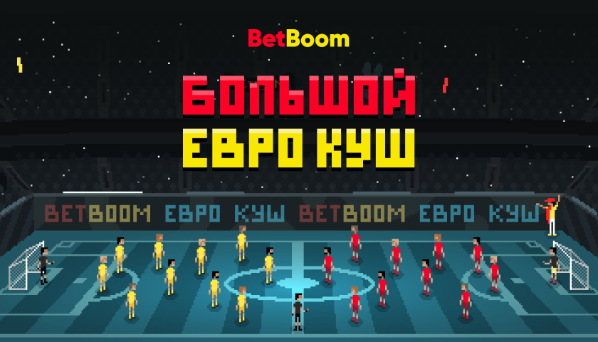 Получайте купоны и участвуйте в розыгрыше пяти миллионов рублей от BetBoom