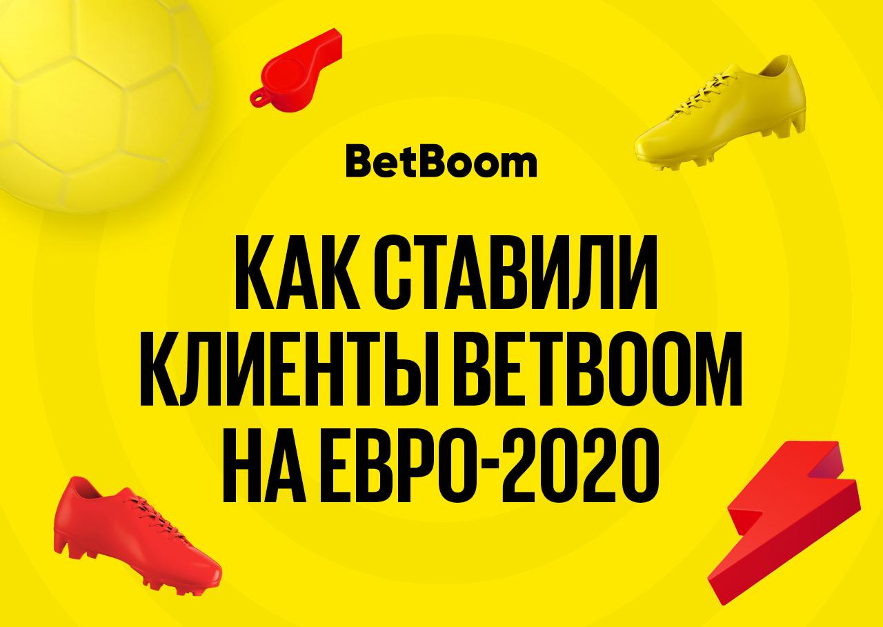 Ставочники предсказали результаты матчей сборной России, но обожглись об англичан. Как ставили клиенты BetBoom на ЕВРО-2020