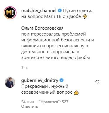 Губерниев о том, что Путина спросили о сливе видео с Дзюбой: «Прекрасный, нужный, своевременный вопрос»