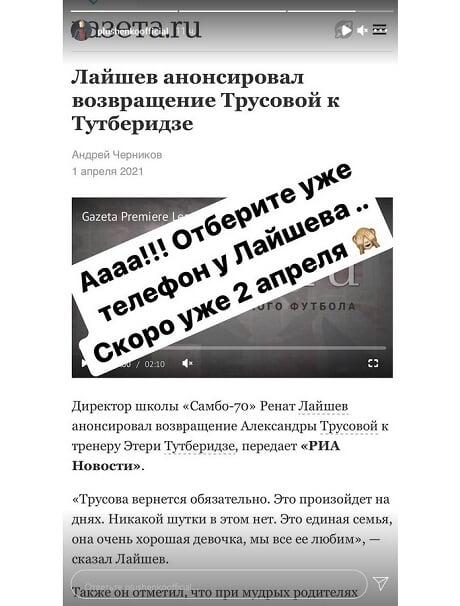 Евгений Плющенко: «Отберите уже телефон у Лайшева»