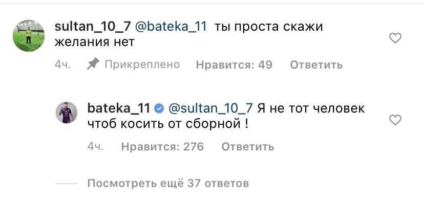Зайнутдинов о критике болельщиков: «Я не тот человек, чтобы косить от сборной»