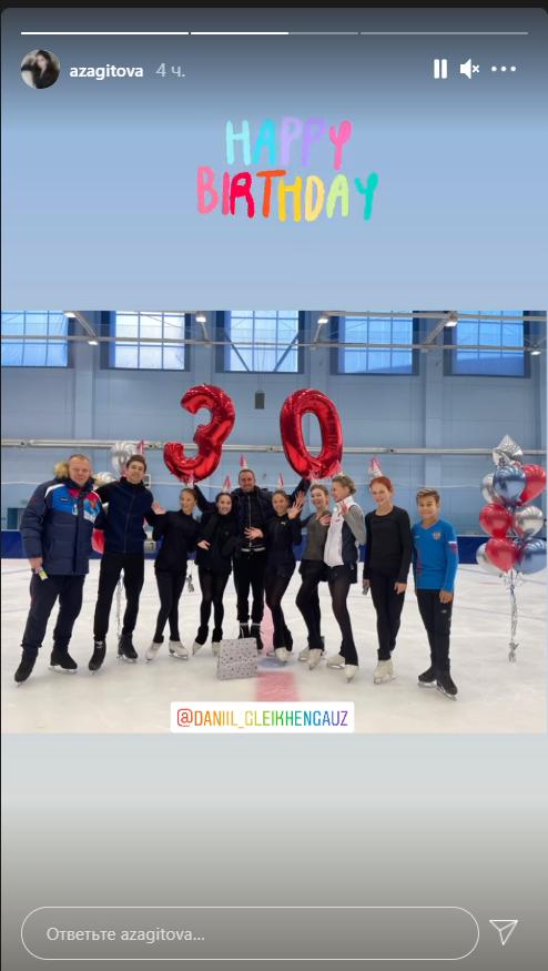 «Happy birthday». Алина Загитова поздравила Глейхенгауза с юбилеем