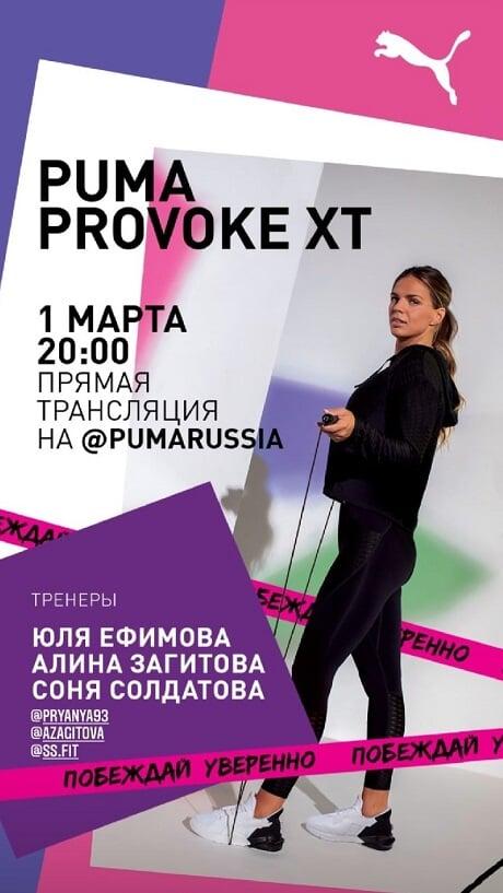 Загитова и Ефимова проведут тренировку для Puma