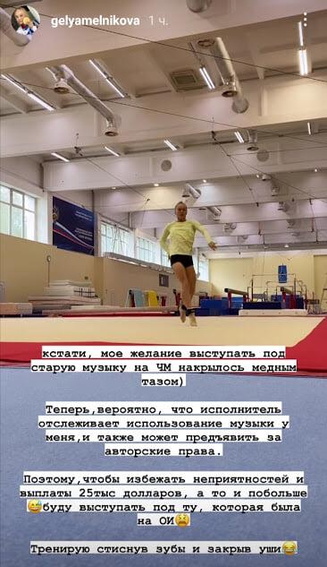 Мельникова о музыке к вольным: «Чтобы избежать выплаты 25 тысяч долларов за авторские права, на ЧМ буду выступать под ту, которая была на Олимпиаде»
