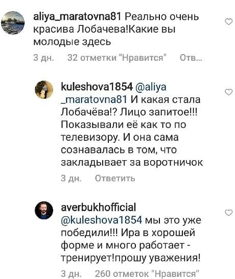 Авербух о проблемах Лобачевой с алкоголем: «Мы это уже победили. Ира в хорошей форме и много работает»