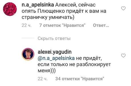Ягудин рассказал, что Плющенко заблокировал его в инстаграме