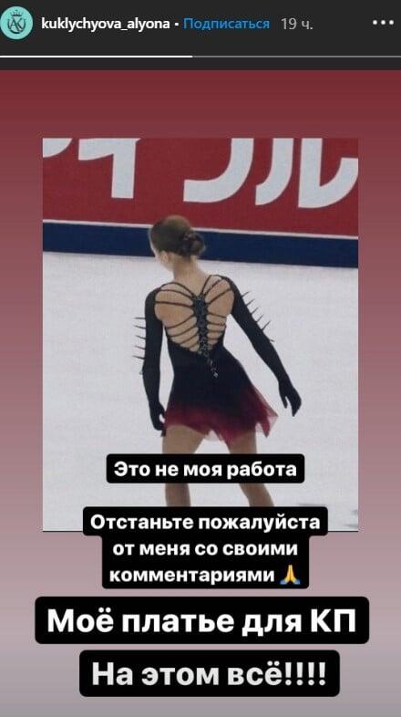 Дизайнер Куклычева о новом платье для произвольной Трусовой: «Это не моя работа. Отстаньте со своими комментариями»