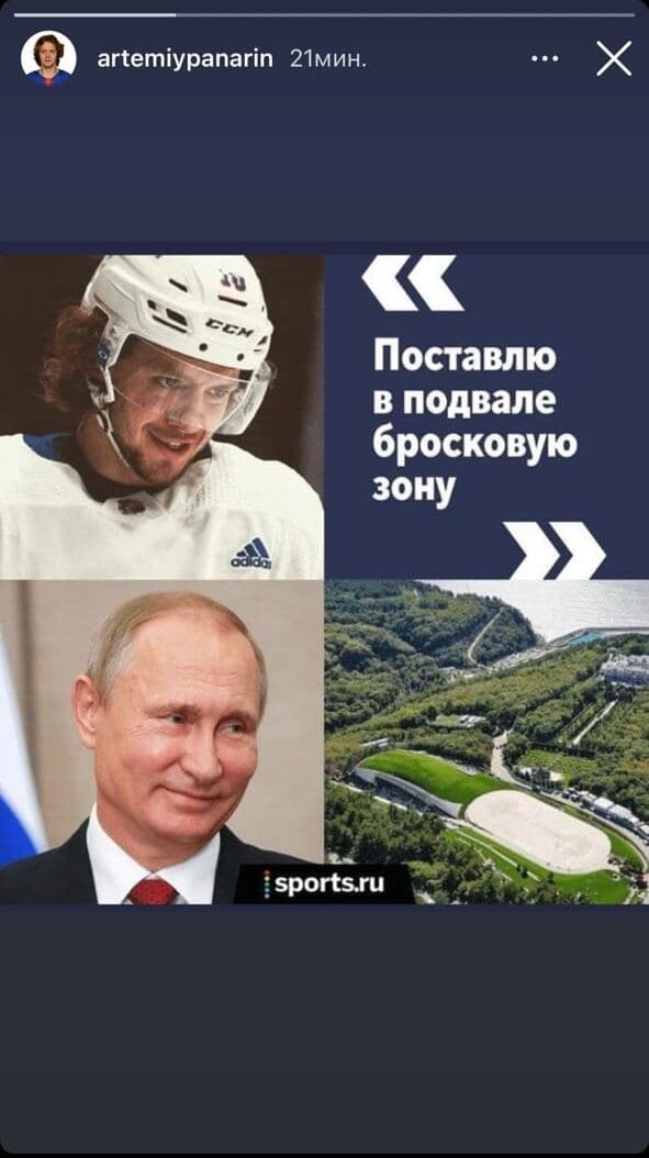 Панарин репостнул запись Sports.ru о «Дворце для Путина»: «Поставлю в подвале бросковую зону»