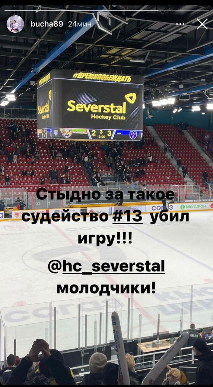«Стыдно за такое судейство. #13 убил игру». Бучневич о матче «Северсталь» – СКА