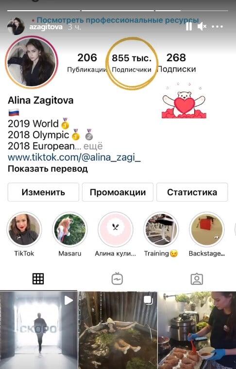 Загитова набрала 855 тысяч подписчиков и стала самой популярной действующей российской фигуристкой в инстаграме