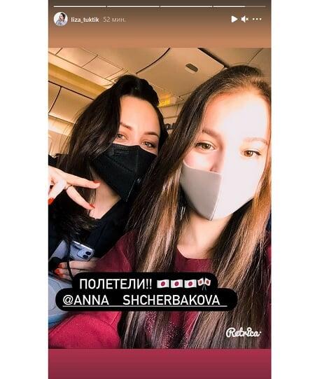 Туктамышева выложила фото с Щербаковой на пути в Японию: «Полетели!»