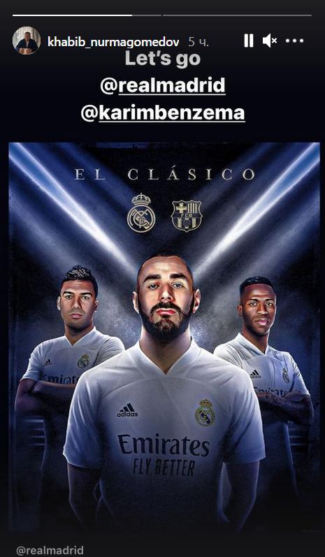Хабиб перед класико: «Вперед, «Реал» и Карим Бензема»