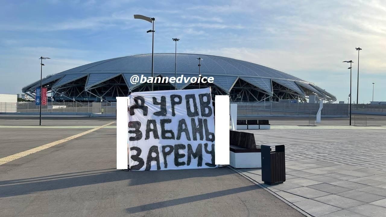«Дуров, забань Зарему». Баннер у стадиона перед матчем «Спартака» с «Крыльями»