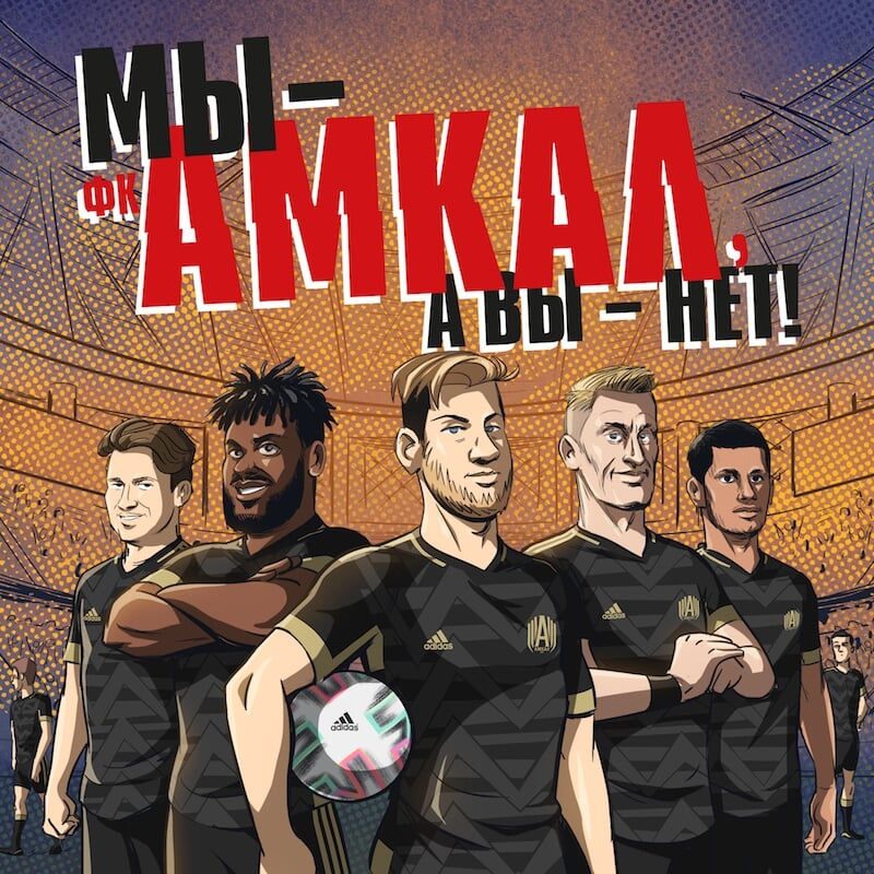 Adidas представил новую форму «Амкала» к последнему сезону команды