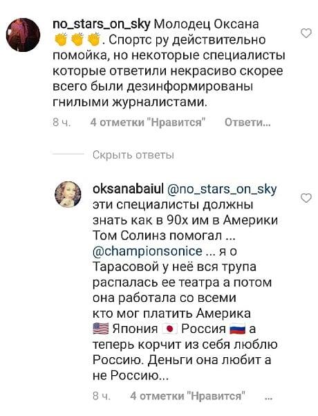 Оксана Баюл о Татьяне Тарасовой: «Корчит из себя: «Люблю Россию». Деньги она любит, а не Россию»