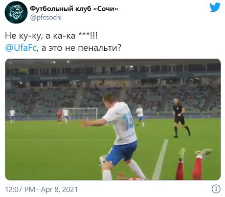 «Не ку-ку, а ка-ка ###! А это не пенальти?» «Сочи» в стиле «Уфы» высказался о судействе Казарцева в матче Кубка с «Локо»