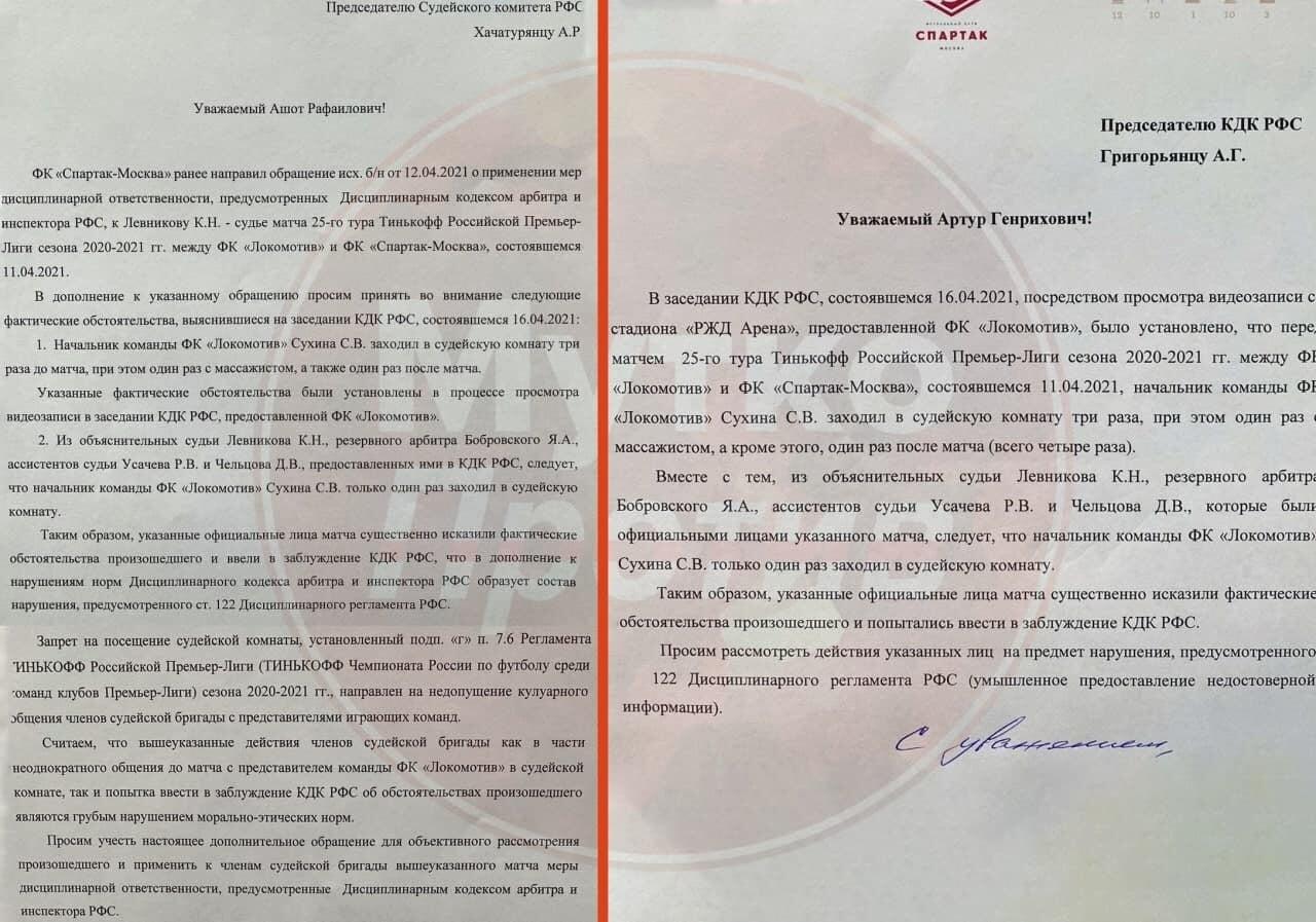 «Спартак» просит КДК проверить бригаду Левникова. Судьи дали ложные показания по делу Сухины