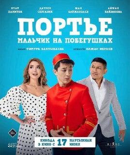 Куат Хамитов снялся в кино