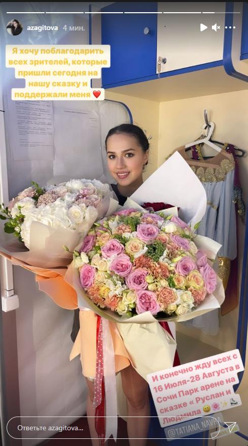 Алина Загитова выступила в шоу «Руслан и Людмила»: «Хочу поблагодарить всех зрителей, которые пришли на нашу сказку и поддержали меня»