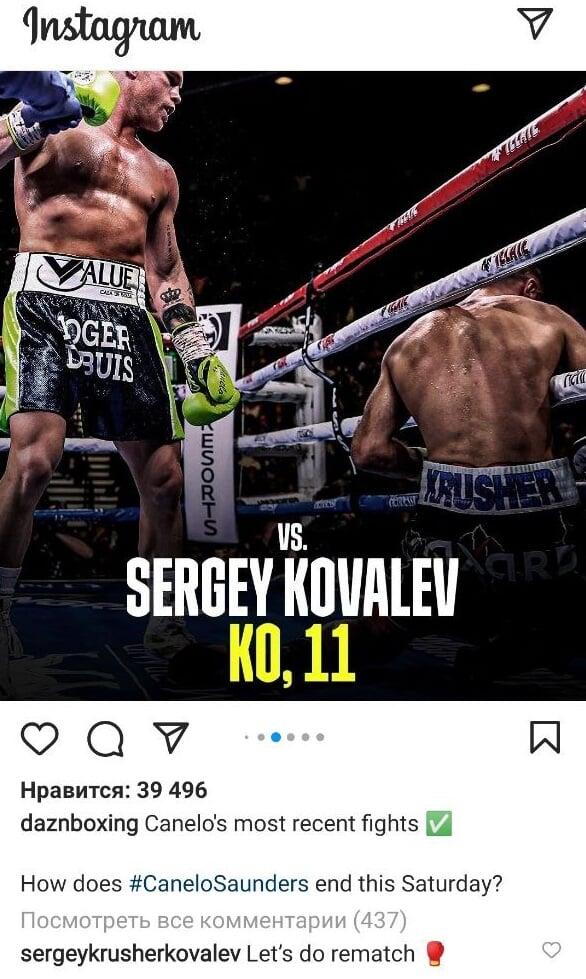 Ковалев заявил о намерении провести реванш с Канело