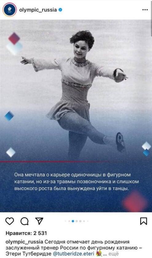 ОКР поздравил Тутберидзе с днем рождения, по ошибке опубликовав фото двукратной чемпионки мира Габриэле Зайферт