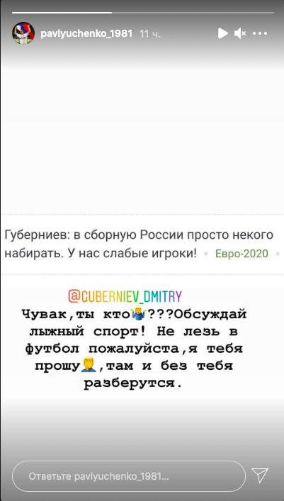 Павлюченко – Губерниеву: «Чувак, ты кто? Не лезь в футбол, я тебя прошу. Обсуждай лыжный спорт!»