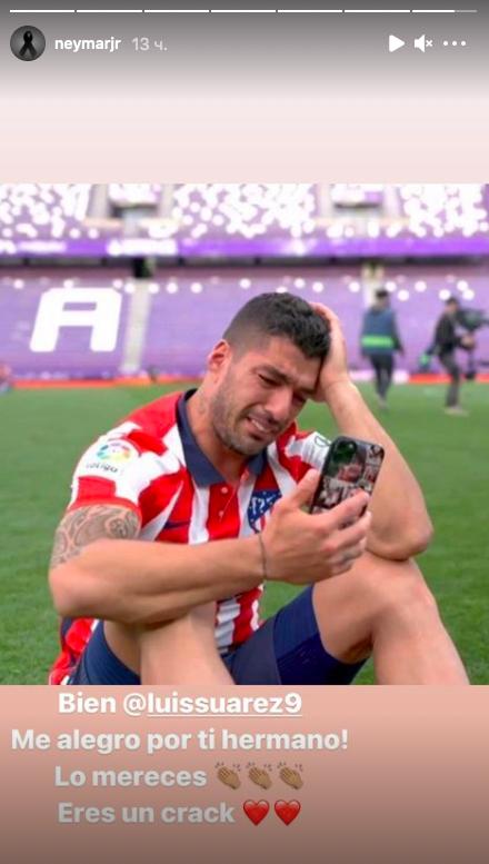 Неймар поздравил Суареса с победой «Атлетико» в Ла Лиге: «Рад за тебя, брат. Ты это заслужил»