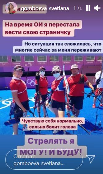 Лучница Светлана Гомбоева: «Чувствую себя нормально, сильно болит голова. Стрелять могу и буду»