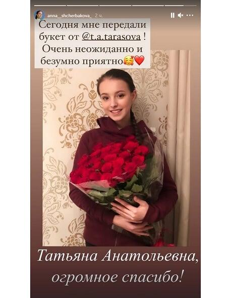 Тарасова подарила букет Щербаковой: «Спасибо, Анюта, за талант, красоту, упорство и труд»