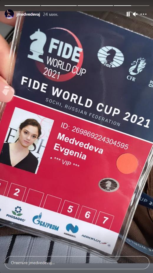 Медведева посетила Кубок мира по шахматам: «Ощущалось напряжение, «тихий» адреналин. В зале – полная тишина. Для меня это необычно, но теперь знаю, что такие виды спорта тоже существуют»