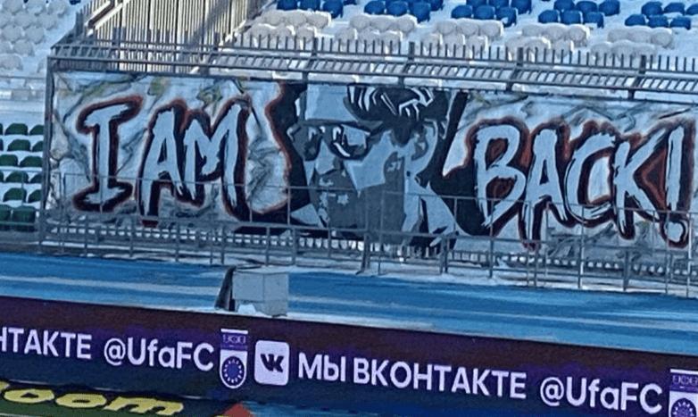 «I am back». Фанаты «Уфы» вывесили баннер в честь возвращения Газизова