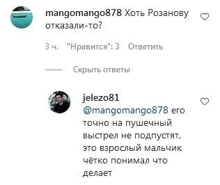 Алексей Железняков: «Розанова точно к группе Тутберидзе на пушечный выстрел не подпустят»