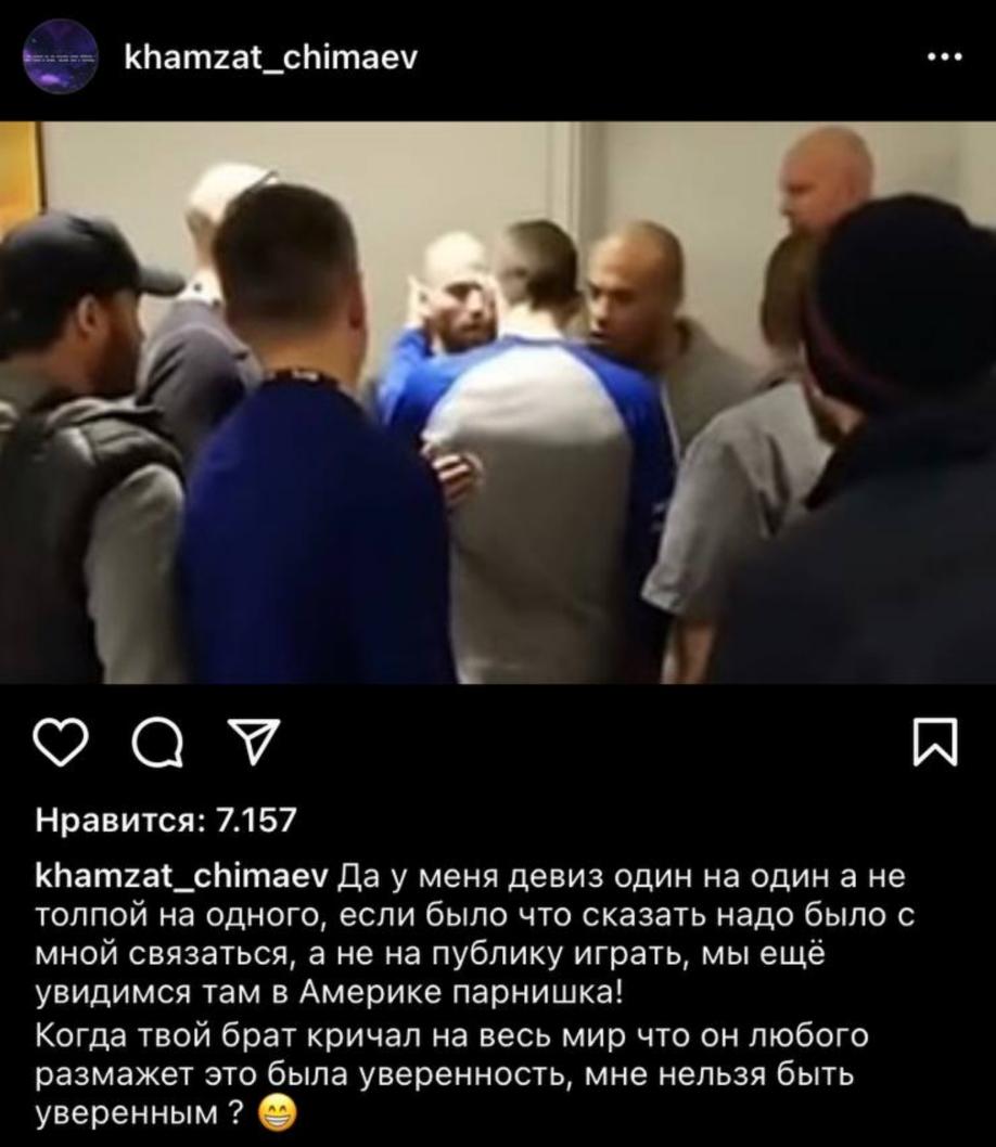 Хамзат Чимаев удалил пост с видео конфликта Хабиба и Лобова, который подписал: «У меня девиз один на один, а не толпой на одного»